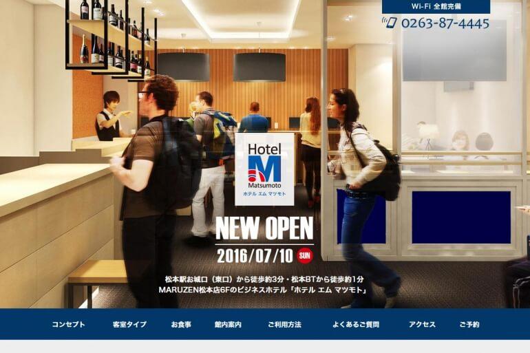 2016/07/10(日) 「Hotel M Matsumoto (ホテル エム マツモト)」NEW OPEN!