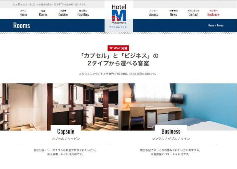 【公式サイト】Hotel M Matsumoto(ホテル エム マツモト)公開しました!