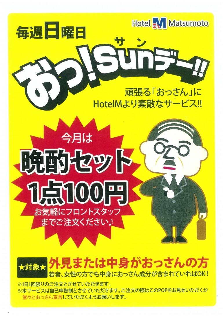 毎週日曜日【おっ!SUNデー】開催中!!
