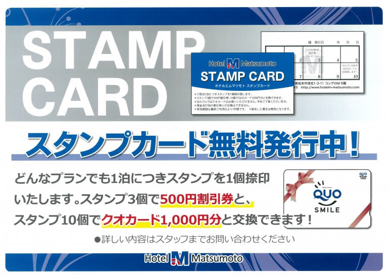スタンプカード無料発行中!
