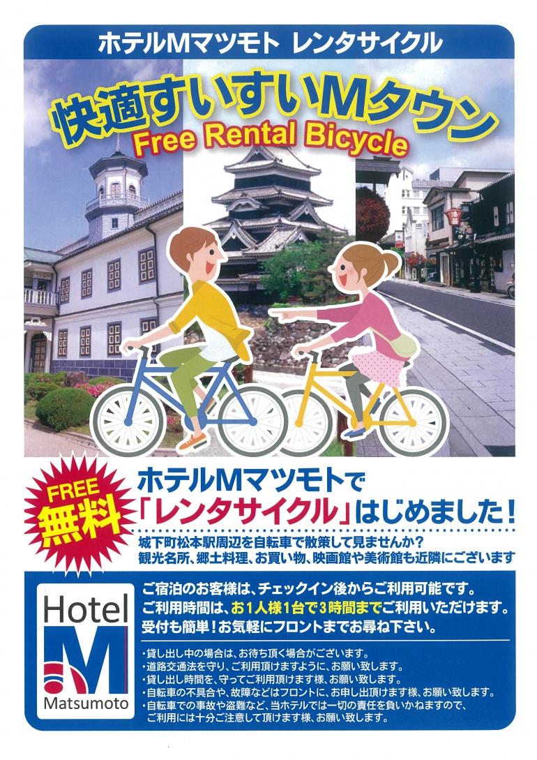 【快適すいすいMタウン】レンタサイクル始めました!!