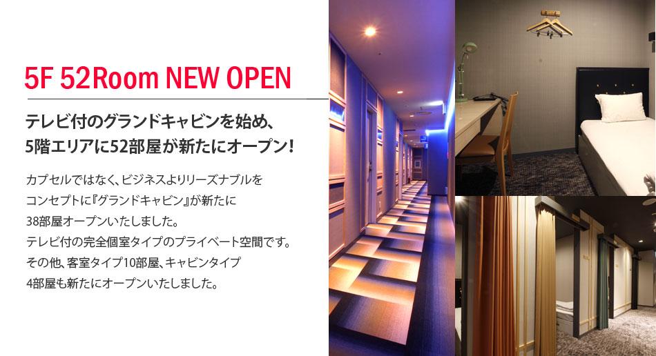 テレビ付のグランドキャビンを始め、5階エリアに52部屋が新たにオープン!