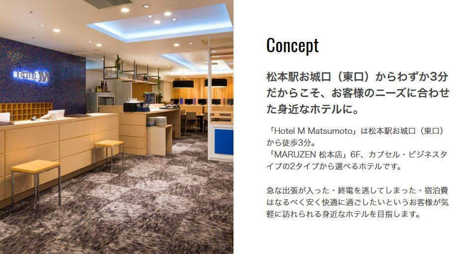 Concept 松本駅お城口(東口)からわずか3分だからこそ、お客様のニーズに合わせた身近なホテルに。
