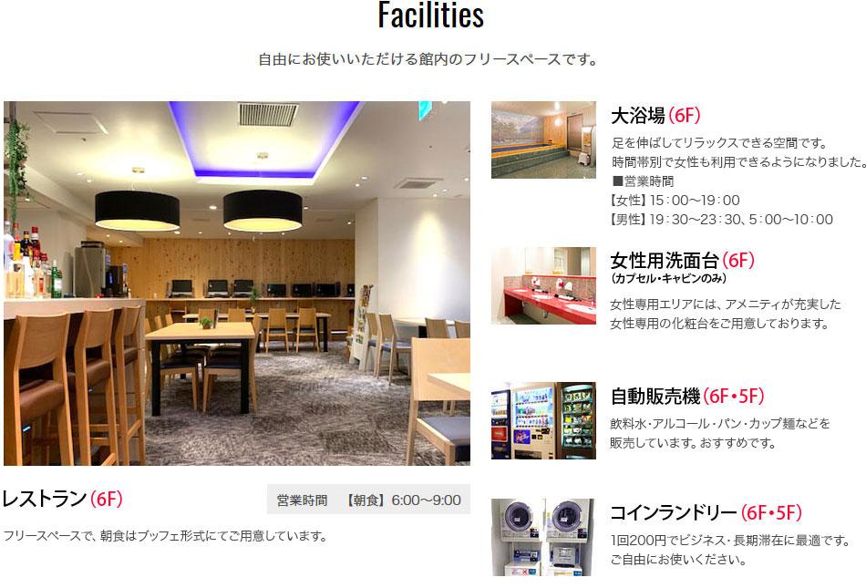 Facilities 自由にお使いいただける館内のフリースペースです。